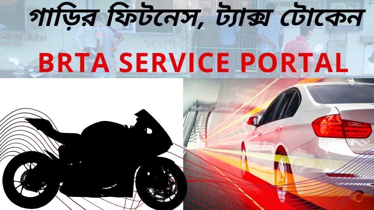 BRTA Service Portal - অনলাইনে গাড়ি নিবন্ধন