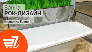 Ванна из искусственного камня Рок-Дизайн Классика Плюс-27.ua(Цена и наличие: https://27.ua/shop/vanna-iz-iskusstvennogo-kamnya-rok-dizayn-klassika-plyus-170kh80.html Видеообзор: ванна из искусственного камня..., 2016-12-16T06:33:50.000Z)