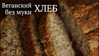 Очень простой рецепт хлеба из зеленой гречи и пшена веган без муки