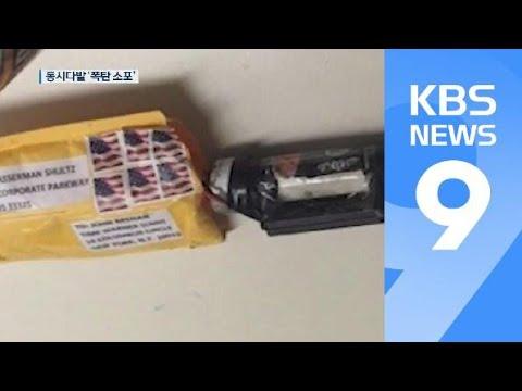 생방송 중 '폭탄 소포' 혼비백산…동시다발 폭발물의 결말은? / KBS뉴스(News)