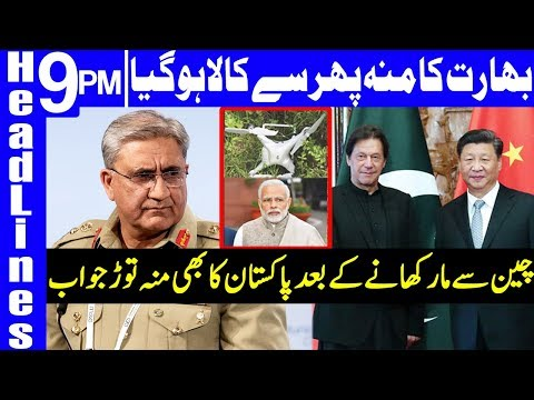 Pakistani troops shoot down Indian spy | Headlines & Bulletin 9 PM | 27 May 2020 | Dunya News | DN1