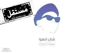 Maryam Saleh \u0026 Zeid Hamdan - Chal El Hawa مريم صالح وزيد حمدان - شال الهوا