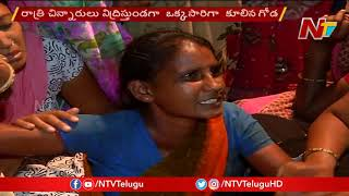 Breaking News : 3 Kids Lost Life After Wall Collapses At Hyderabad | NTV