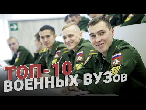 Военное образование. ТОП-10 ВУЗов страны.