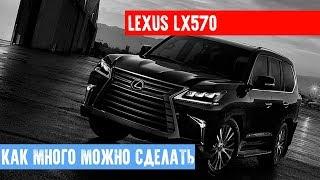LEXUS LX 570 -  Шумоизоляция, Омыватель камеры, Керамика, Оклейка пленкой, Доводчики дверей