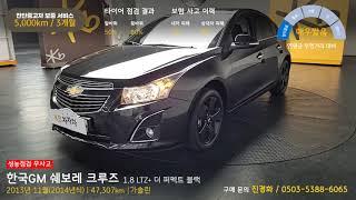 [진단/판매중/730만원]한국GM 쉐보레 크루즈1.8 …