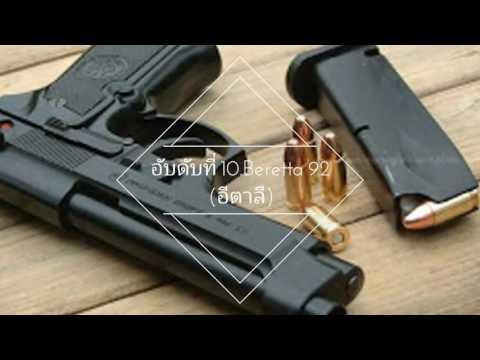 10.อันดับปืนพกที่ดีที่สุดในโลก