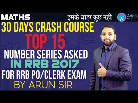RRB PO/CLERK | TOP 15 NUMBER SERIES ASKED IN RRB 2017 | MATHS | Arun sir