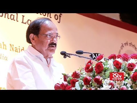 Vice President's Speech| 78th session of Institute of International Law, Hyderabad NALSAR