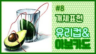 [ 쏘울 TV feat.주희쌤 ] 입시미술 기초디자인 유리컵&아보카도 개체묘사