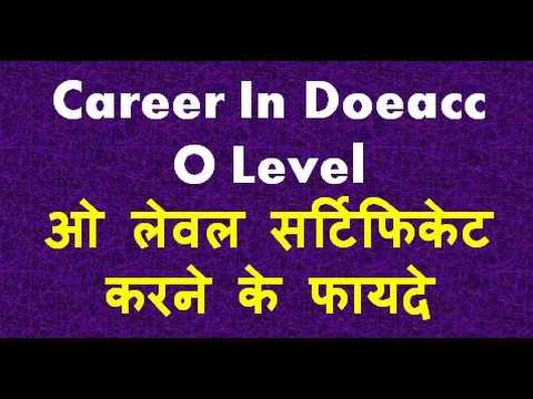 Career In Doeacc  O Level Certification Course Benifit ( ओ लेवल सर्टिफिकेट  करने के फायदे )