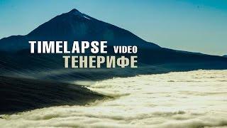 ОТДЫХ НА ТЕНЕРИФЕ | Таймлапс видео. Редкие кадры природы | КАНАРСКИЕ ОСТРОВА(Таймлапс видео. Редкие кадры природы | Канарские острова. Когда смотришь таймлапс [time lapse] съемку уникальной..., 2015-08-13T15:26:30.000Z)
