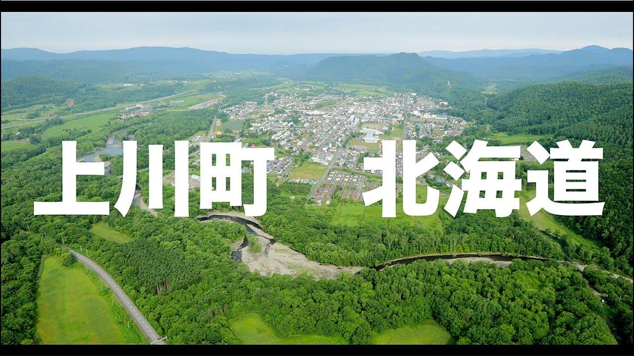 【空の旅#43】「緑の中に広がる街」空撮・多胡光純 北海道_Hokkaido aerial