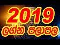 2019 Lagna Palapala - 2019 ලග්න පලාපල - 2019 වසර ඔබට කෙසේ බලපාවිද ? 2019 New Year Astrology