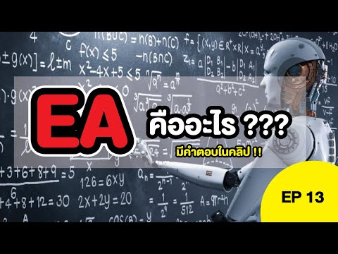 "Forex Holy Grail EP:13 "" EA คืออะไร ??!! """