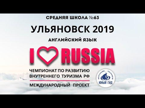 I LOVE RUSSIA 2019 «Средняя школа №63» г. Ульяновск команда 2