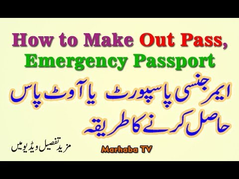 How to Make Out Pass or Emergency Passport in Saudi Arabia Urdu/Hindi