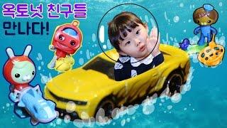 물속으로 여행간 라임이? 바다탐험대 옥토넛 바나클 대쉬 트윅 핫휠 자동차 장난감 놀이 LimeTube & Toy 라임튜브