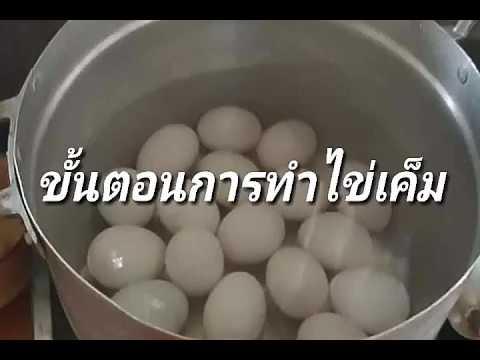 ขั้นตอนและวิธีทำไข่เค็ม