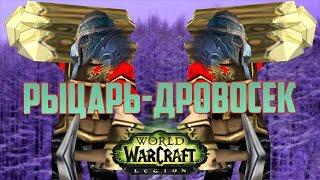 #302 ЗАЧЕМ СПАСАТЬ МИР??? ИДИ, РУБИ ДРОВА! - Приключения в World of Warcraft
