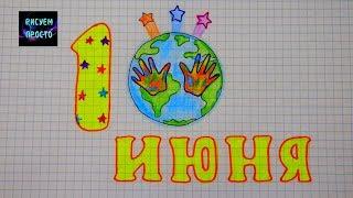 Рисунок к МЕЖДУНАРОДНОМУ ДНЮ ЗАЩИТЫ ДЕТЕЙ/1 июня/160/Drawing on the INTERNATIONAL CHILDREN's DAY