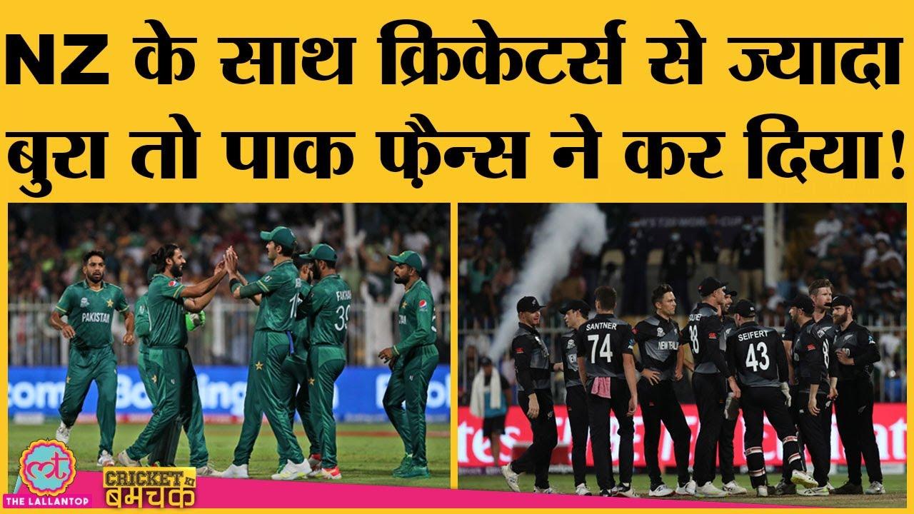 Download पाकिस्तानी फै़न्स ने न्यूज़ीलैंड के साथ क्या शर्मनाक हरकत की? Williamson | PAK vs NZ