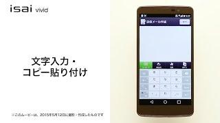isai vivid LGV32で文字入力・コピー貼り付けする方法をご説明します。 ...