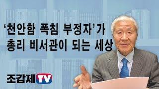[조갑제TV] '천안함 폭침 부정자'가 총리 비서관이 되는 세상
