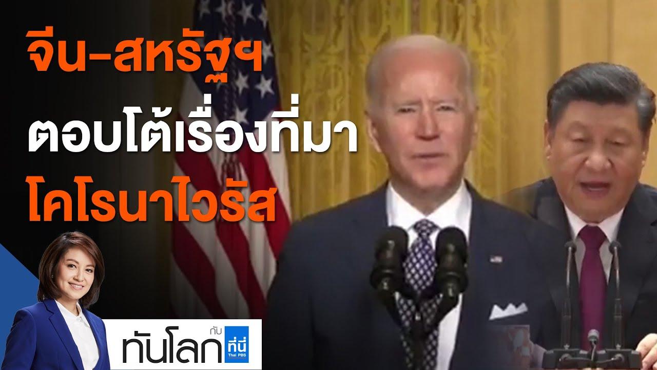 จีน-สหรัฐฯ ตอบโต้เรื่องที่มาโคโรนาไวรัส : ทันโลก กับ ที่นี่ Thai PBS (26 ส.ค. 64)