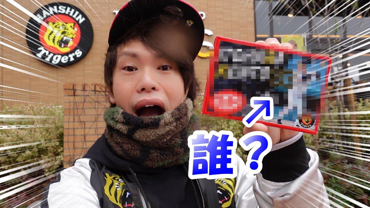 【数量限定】阪神タイガースキットカットに選ばれた5選手は誰だ?