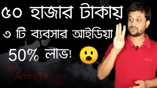 3 business ideas for 50 thousand rupees    smart business ideas    amin tv