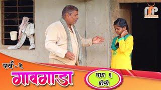 गावगाडा|पर्व 2|भाग6प्रोमो|Gavgada|Season 2|Ep.6 Promo|Marathi Web series| Nakshatra Films Production