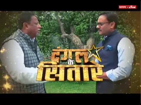 Dangal Ke Sitare - An Exclusive interview with Mukul Roy - Election Spl Show....