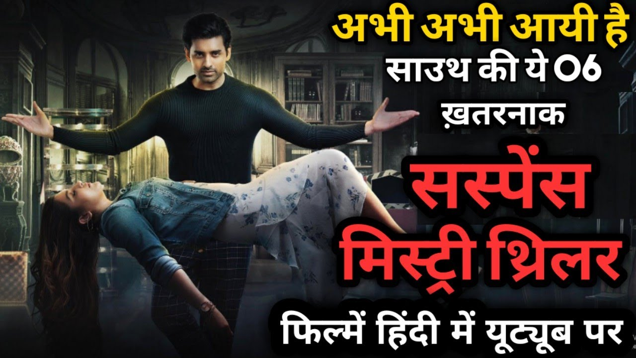 Download Top 6 South Mystery Suspense Thriller Movies In Hindi|South Murder Mystery Thriller Movies In Hindi