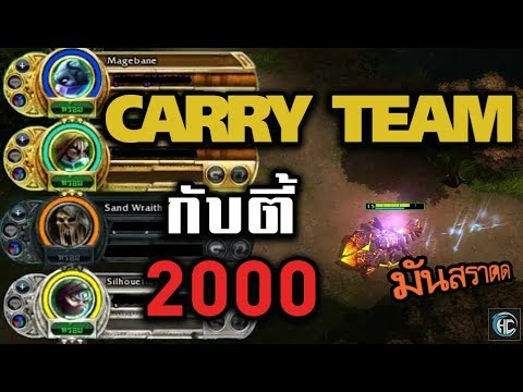 Download Youtube: Carry Team กับตี้ MMR 2000 อย่างมัน [HON]