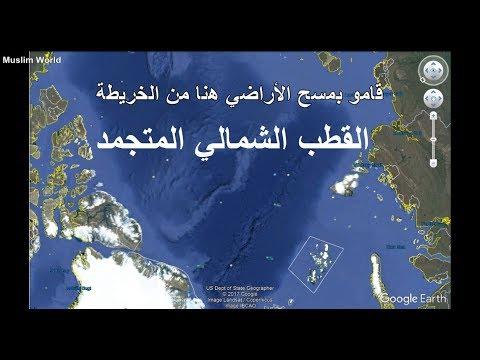 أراضي مخفية عن العالم في القطب الشمالي Youtube