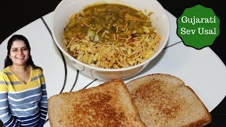 My Favorite Dinner - Sev Usal Recipe - Gujarati food