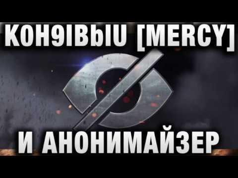 K0H9IBblU [MERCY] И АНОНИМАЙЗЕР WORLD OF TANKS