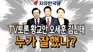 tv토론, 황교안 오세훈 김진태 누가 잘했나? (전옥현 전 국정원 1차장) / 신의한수