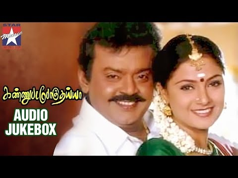 Kannupada Poguthaiya Tamil Movie | Audio Jukebox | Vijayakanth |Simran  | SA Rajkumar