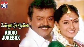 Kannupada Poguthaiya Tamil Movie | Audio Jukebox | Vijayakanth |Simran  | SA Rajkumar