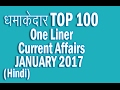 धमाकेदार TOP 100 One Liner Current Affairs JANUARY 2017  in Hindi