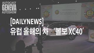 [데일리뉴스] 제네바모터쇼 올해의 차 '볼보 XC40' 선정