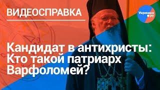 Варфоломей не дал автокефалию Украине #9