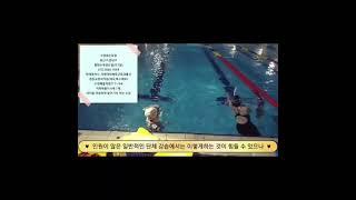 11월초 1.5단계 직후 수영장 강습중 거리두기 하였습…