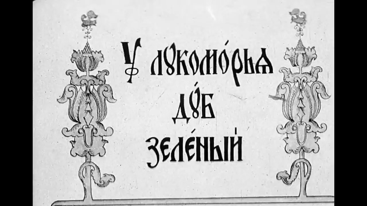 У лукоморья дуб зелёный... А.С. Пушкин (диафильм ...