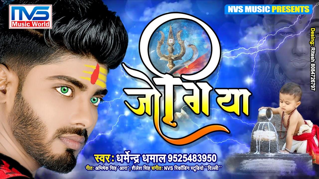 Jogiya Hamar || जोगिया हमार || Dharmendra Dhamal New Bolbam Song sawan speshal song Dhamal 2019