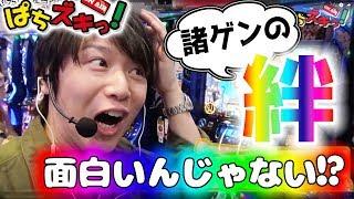 【バジ絆】新シリーズ!?諸積ゲンズブールの「絆」を好きになろう!!【ぱちズキっ!】