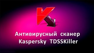 Антивирусный сканер Kaspersky TDSSKiller