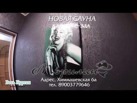 Сауна Мерлин - видеокаталог ВЕСЬ КУРГАН